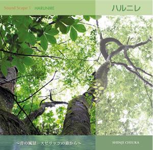 HARUNIRE ハルニレ〜音の風景-スピリッツの森から〜 / SHINJI CHIURA 知浦伸司