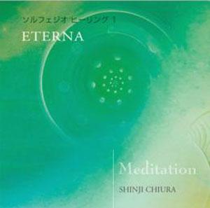 ソルフェジオ・ヒーリング1 ETERNA エテルナ / SHINJI CHIURA 知浦伸司