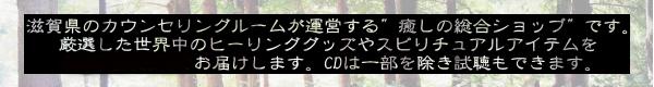 """滋賀県のカウンセリングルームが運営する""""癒しのネットショップ""""です。"""