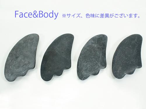 かっさマッサージ Face&Body用 石灰石 アソート