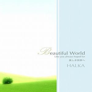 Baeutiful World  Like You Always Hoped For  美しき世界へ Beautiful World / HALKA