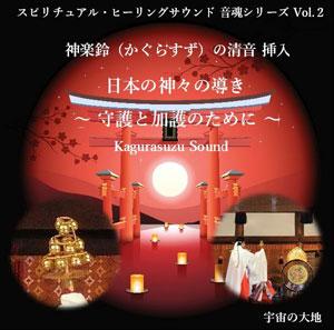 日本の神々の導き 〜 守護と加護のために 〜 CD/神楽鈴(かぐらすず)音魂サウンド:企画・制作 宇宙の大地/作曲・編曲 鈴木光彰
