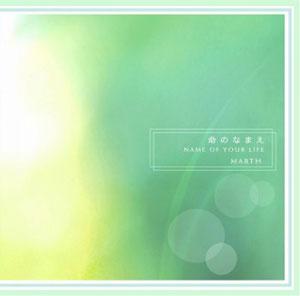 命のなまえ NAME OF YOUR LIFE〜Instrumental & Vocal / MARTH