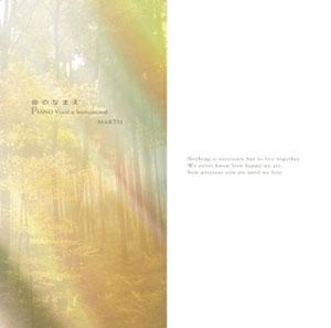命のなまえ〜PIANO Vocal&Instrumental<2枚組> / MARTH