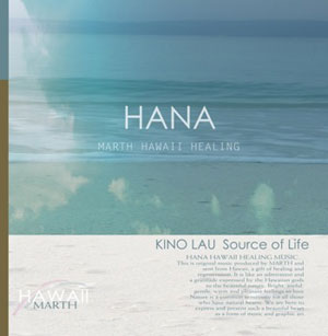 HANA〜MARTH HAWAII HEALING〜KINO LAU いのちのみなもと Source of Life / MARTH