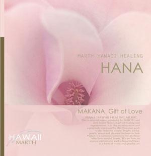 HANA〜MARTH HAWAII HEALING〜MAKANA 愛のおくりもの Gift of Love / MARTH