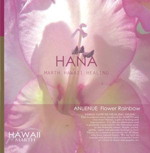 HANA〜MARTH HAWAII HEALING〜ANUENUE 花の虹 Flower Rainbow / MARTH