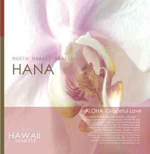 HANA〜MARTH HAWAII HEALING〜ALOHA 優雅な愛 Graceful Love / MARTH