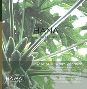 HANA〜MARTH HAWAII HEALING〜MAHANA あたたかな休息 Warm Vacation / MARTH