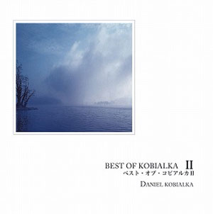 BEST OF KOBIALKA II ベスト・オブ・コビアルカ�U / DANIEL KOBIALKA ダニエル・コビアルカ