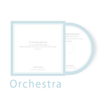 わんわんヒーリング Itsumademo〜いっしょにいられるだけでなにもいらない〜 Orchestra / MARTH