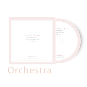 わんわんヒーリング Itsumademo 〜想い出はけせない〜 Orchestra / MARTH