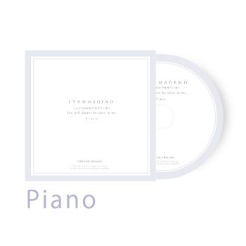 わんわんヒーリング Itsumademo 〜こころのなかで生きている〜 Piano / MARTH