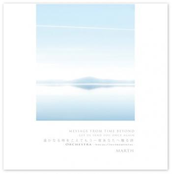 遥かなる時をこえて もう一度あなたへ贈る詩(オーケストラ、ボーカル、インストゥルメンタル 2枚組) / MARTH