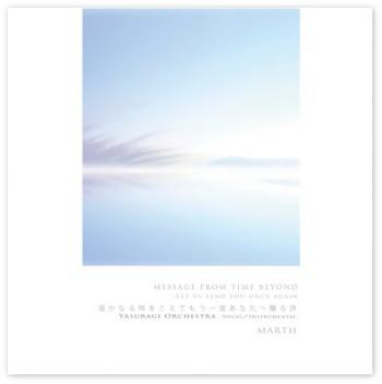 遥かなる時をこえて もう一度あなたへ贈る詩(やすらぎオーケストラ、ボーカル、インストゥルメンタル 2枚組) / MARTH