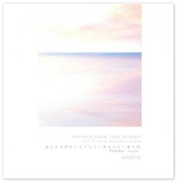 遥かなる時をこえて もう一度あなたへ贈る詩(ピアノ、ボーカル 2枚組) / MARTH