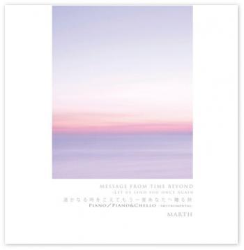 遥かなる時をこえて もう一度あなたへ贈る詩(ピアノ、ピアノ&チェロ、インストゥルメンタル 2枚組) / MARTH