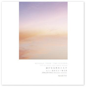遥かなる時をこえて もう一度あなたへ贈る詩(オーケストラ・カラオケ 2枚組) / MARTH