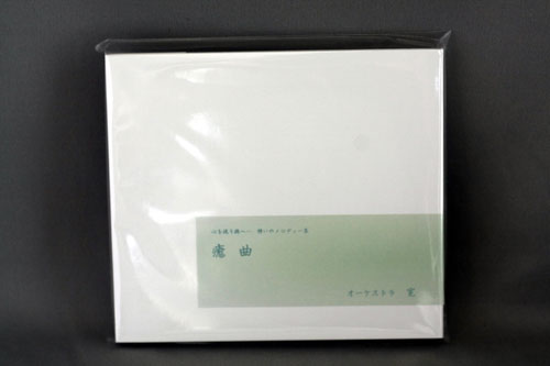 癒曲 寛(クツロギ) KUTSUROGI / MARTH
