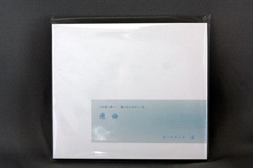 癒曲 遥 (ハルカ) HARUKA / MARTH
