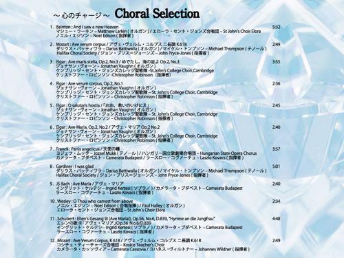 Crystal Mind 賛美歌セレクション Choral Selection 心のチャージ