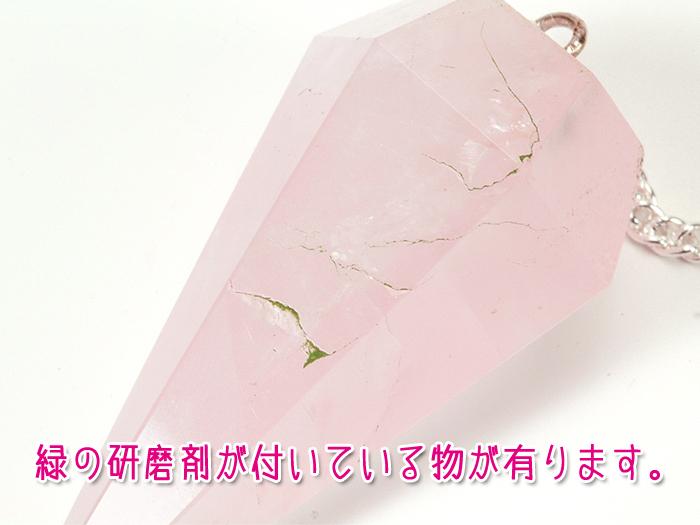 ペンデュラム ローズクォーツ カット型(6面)