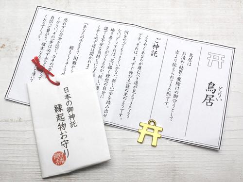 日本の御力 日本の御神託〜縁起物お守り〜