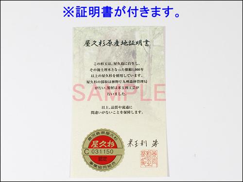 ブレスレット 屋久杉玉(2度塗り) 8mm 証明書付属
