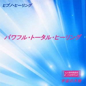 ヒプノ・ヒーリング パワフル・トータル・ヒーリング / 鈴木光彰(催眠誘導・音楽)