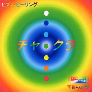 ヒプノ・ヒーリング チャクラ / 鈴木光彰(催眠誘導・音楽)