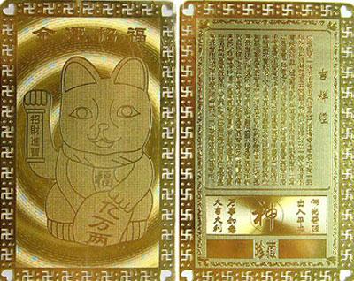 開運カード (金属製) 金運招福 招き猫  80x50mm