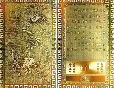 開運カード (金属製) 龍 80x50mm