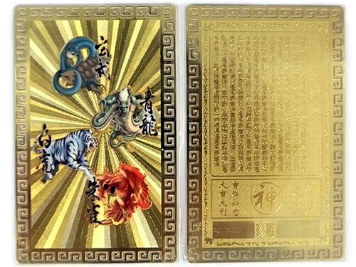 開運カード (金属製) 四神獣 80x50mm