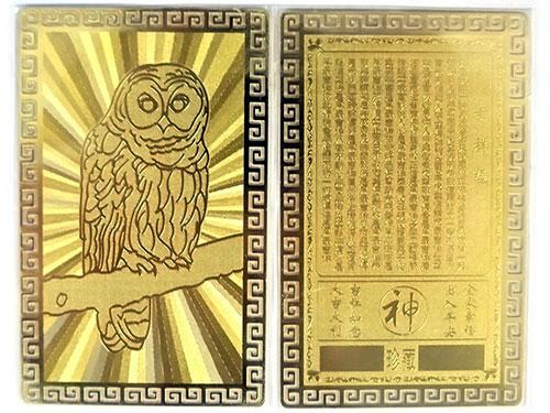 開運カード (金属製) フクロウ 梟 80x50mm