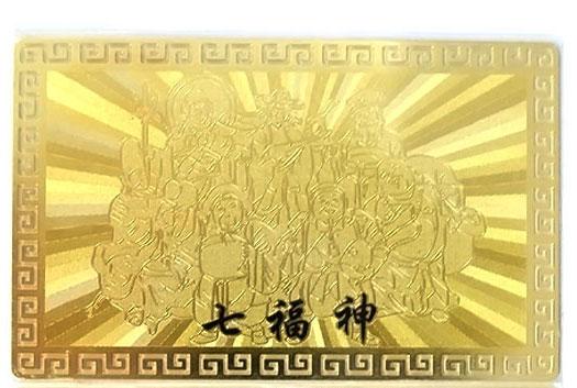 開運カード (金属製) 七福神 80x50mm