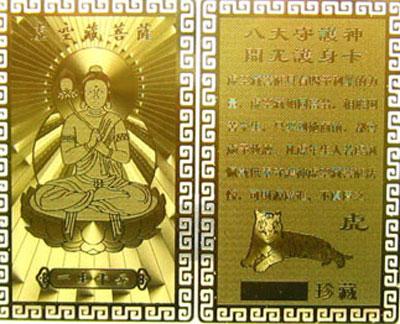 開運カード (金属製) 虚空蔵菩薩 80x50mm
