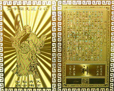 開運カード (金属製) 関帝 80x50mm