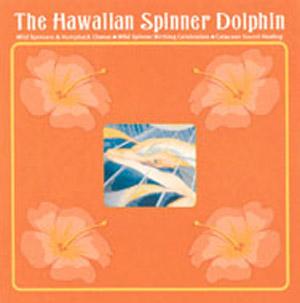 The Hawaiian Spinner Dolphin ザ・ハワイアン・スピナー・ドルフィン / イルカ&クジラ