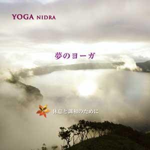 YOGA NIDRA 1 夢のヨーガ〜休息と調和のために / SHINJI CHIURA 知浦伸司