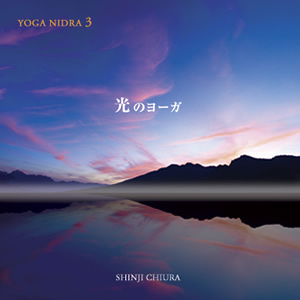 YOGA NIDRA 3 光のヨーガ / SHINJI CHIURA 知浦伸司