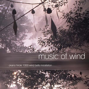 MUSIC OF WIND / 岡野弘幹 HIROKI OKANO