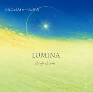 ソルフェジオヒーリング3 LUMINA ルミナ-輝く光の世界 / SHINJI CHIURA 知浦伸司