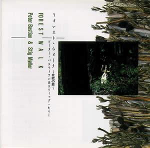 FOREST WALK フォレスト・ウォーク北欧の森 / PETER BASTIAN & STIG MOLLER ピーター・バスティアン&スティッグ・モラー