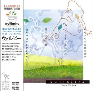 Music for Wellbeing ウェルビー / ヴァリウス・アーチスツ