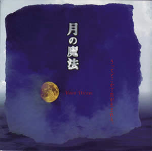 MOON DREAM 月の魔法 / Various Artists ヴァリウス・アーチスツ