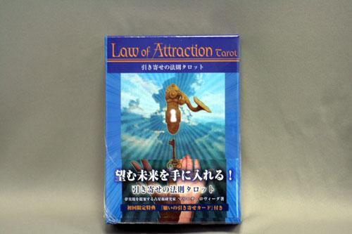 引き寄せの法則タロット Low of Attraction Tarot