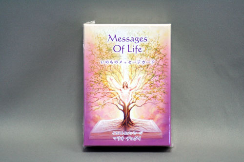 いのちのメッセージカード Messages Of Life (新装版)