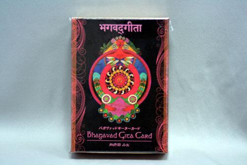 バガヴァッド・ギーター・カード Bhagavad Gita Card