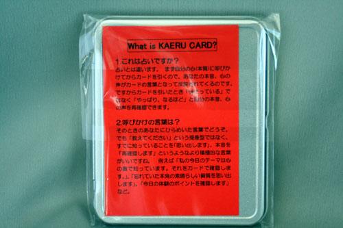カエル・カード シルバー KAERU CARD