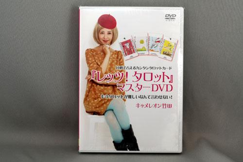 レッツ!タロット マスター DVD